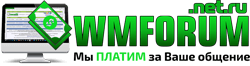WM-Forum.net.ru — Мы платим за Ваше общение!